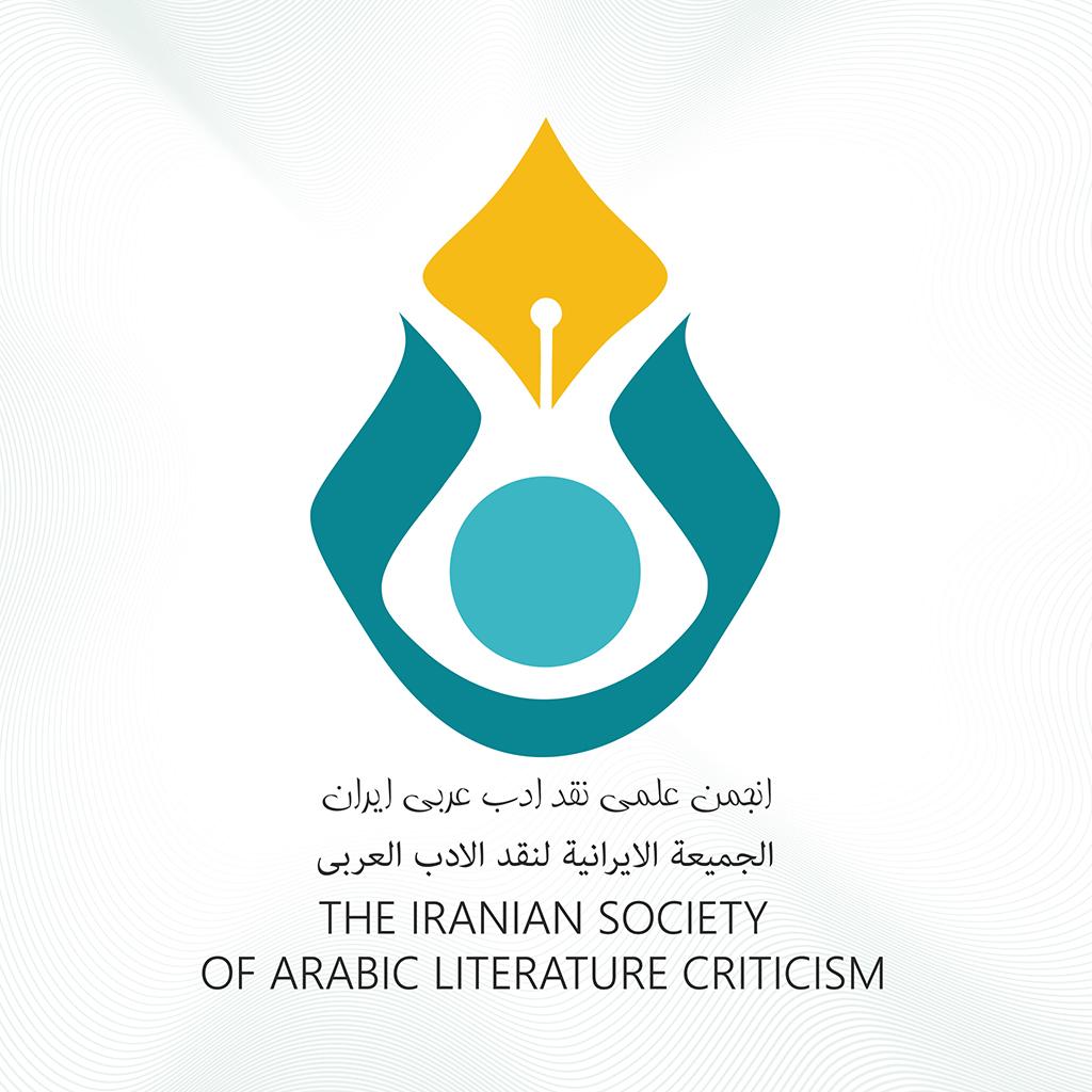 Arvin Maleki The Iranian Society of Arabic Literature Criticism